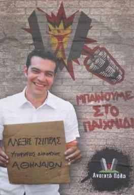 tsipras1.jpg